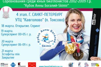 Более 500 юных биатлонистов съехались на соревнования в Токсово