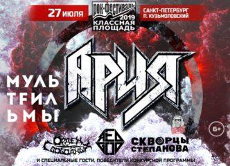 «Ария» и «Мультфильмы» станут хедлайнерами рок-фестиваля в Кузьмоловском