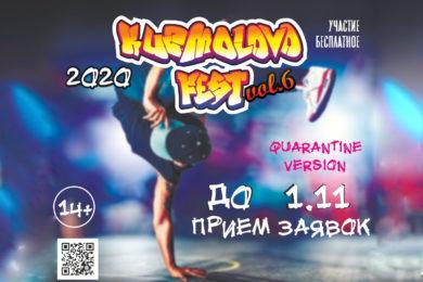 Фестиваль уличных танцев в Кузьмолово пройдет онлайн