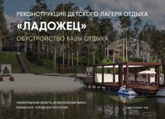 Детским лагерем отдыха «Ладожец» заинтересовался частный инвестор