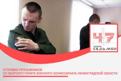 Отправка призывников со сборного пункта Военного комиссариата Ленинградской области