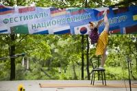 Смотреть альбом Фестиваль национальных культур